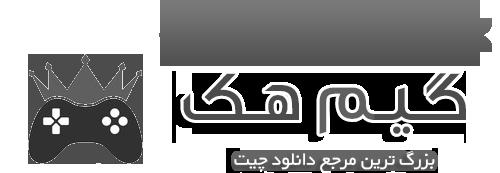 گیم هک مرجع چیت و تقلب