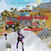 دانلود چیت Creative Destruction
